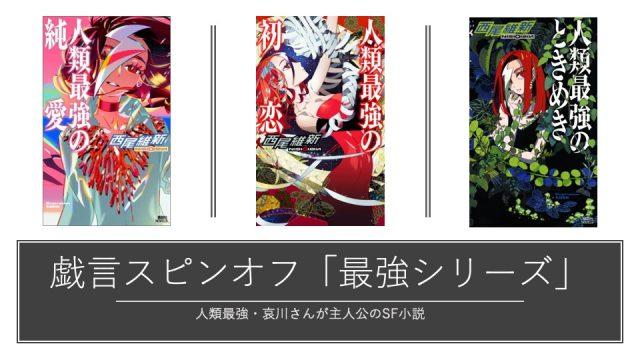 saikyo-series