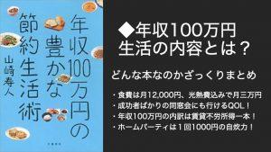 nenshu100man-book