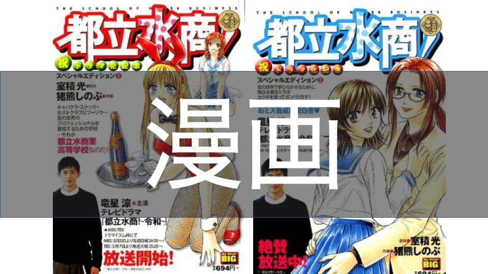 toritumizusho-comics