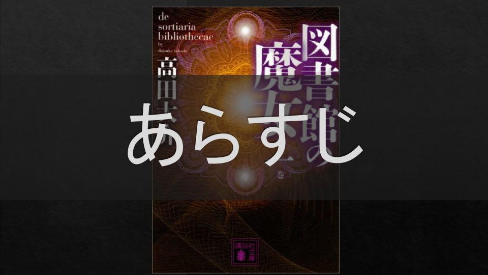 library-witch-arasuji