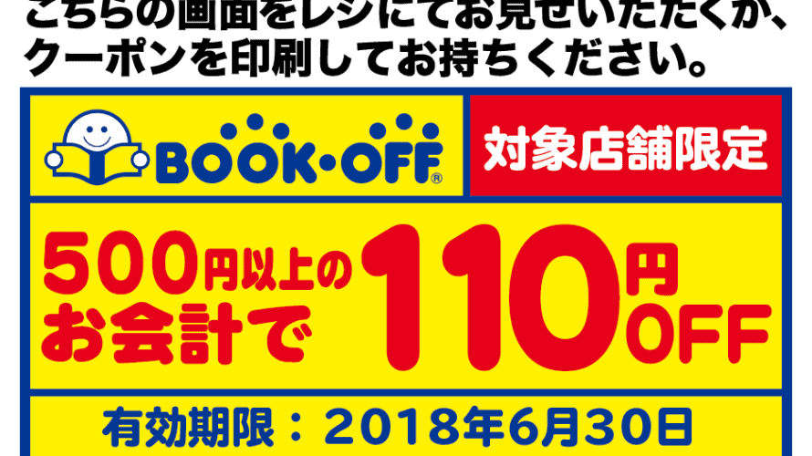 2018年6月以降のブックオフ渋谷センター街店の様子