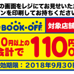 110円引きWebクーポンが使用できる山梨のブックオフ店舗まとめ