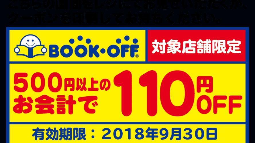 神奈川県内で本110円引きWebクーポンが使えるブックオフ店舗まとめ