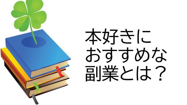 honsuki-hukugyo-top