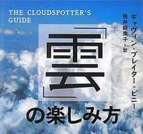 雲りを楽しむ!クラウドウォッチング本の比較紹介