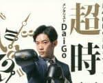 【オススメ本まとめ】DaiGoは怪しいメンタリストではなく、ただの超勉強家だった