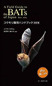 空飛ぶ哺乳類!コウモリ本のオススメまとめ