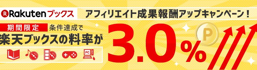 楽天ブックスのアフィリエイト利率3%キャンペーンの詳細