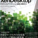 Citrix社のXenApp・XenDesktopのオススメ本まとめ!仮想化を極めるための参考書はこれだ!