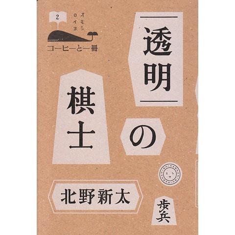 toumeinokishi