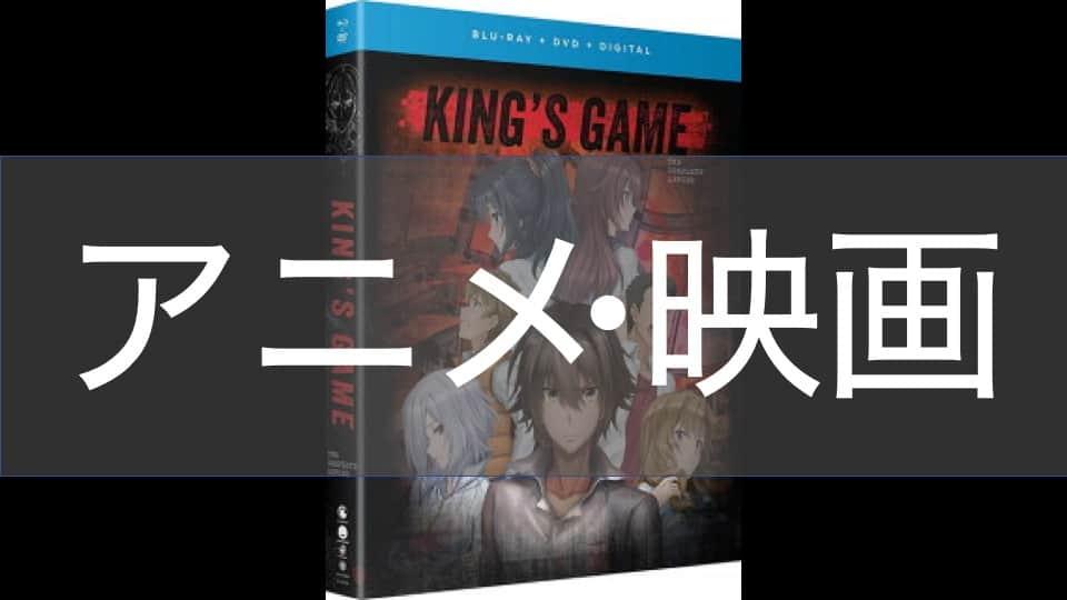 kinggame-anime-movie