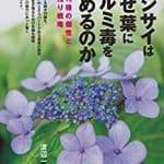 金属を貯めこむ植物についての本【ファイトレメディエーションまとめ】