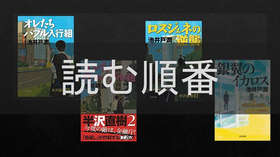 hanzawa-order