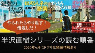 hanzawanaoki-top