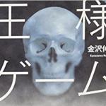小説『王様ゲーム』シリーズの読む順番