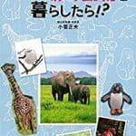 動物園にいる動物の飼い方の本