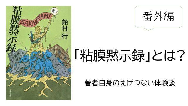 nenmaku-mokujiroku
