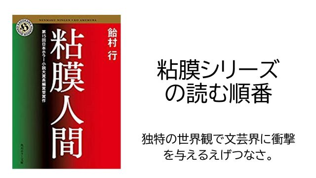 nenmaku-synopsis