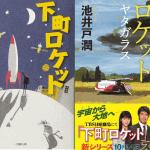 下町ロケットシリーズの読む順番!最新刊はヤタガラス