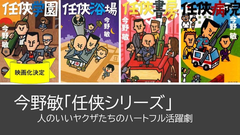 ninkyo-top2