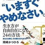 岡崎かつひろ氏の最新刊『いいなりの人生はいますぐやめなさい』が発売!