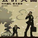 竹村謙礼のビジネス戦略ノベルシリーズの読む順番