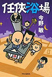今野敏氏の任侠シリーズの読む順番!最新作は任侠浴場