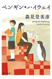 ペンギンハイウェイの番外編!公式読本で前日譚を読める!