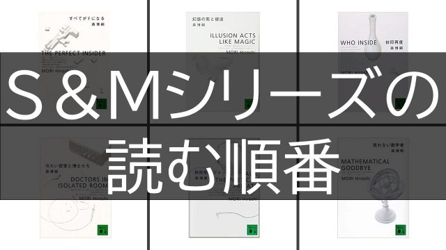 sm-order