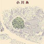 小川糸著『ツバキ文具店』シリーズの続編、番外編まとめ
