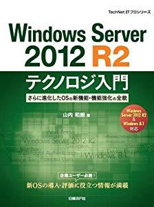 WindowsServerを学ぶオススメ本まとめ!入門書から応用まで