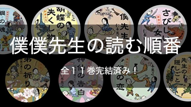 teacher-bokuboku-order
