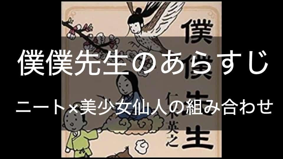 teacher-bokuboku-synopsis