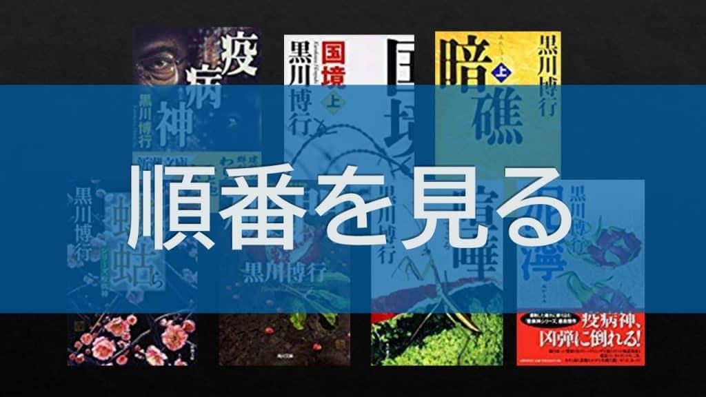 yakubyogami-jyunban-link