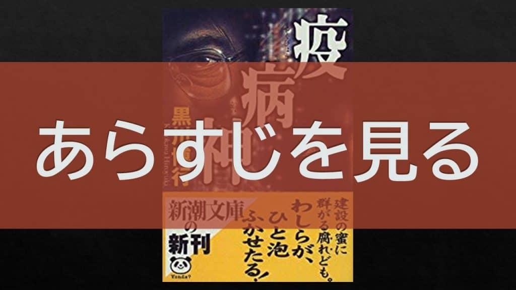 yakugyogami-arasuji-link
