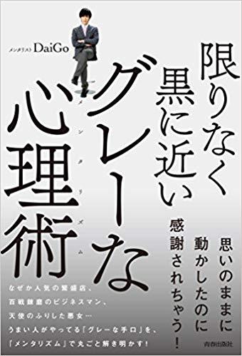 小説で学ぶメンタリストDaiGo本『限りなく黒に近いグレーな心理術』