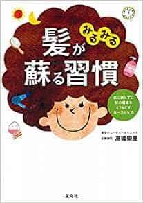 抜け毛が多いなら読んでおきたいAGAの入門書『髪が蘇る習慣』