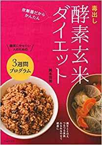 スーパーフード酵素玄米を使って食事制限なしのダイエットをする本