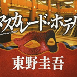 東野圭吾マスカレードホテルシリーズの読む順番まとめ!