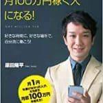 アフィリエイトに必要なマインドを学ぶ本『スマホ1台で月100万円稼ぐ人になる!』