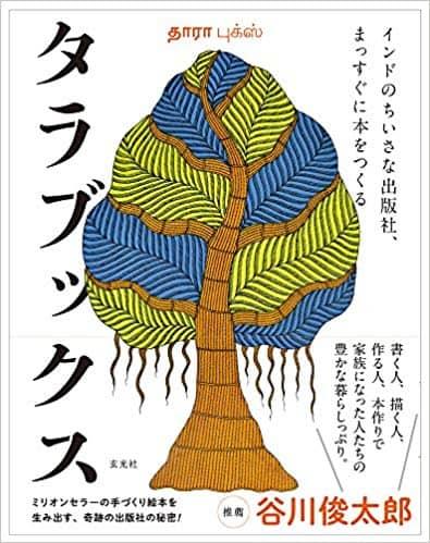 日本で読めるタラブックスのおすすめ本まとめ