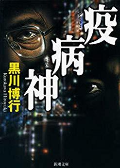 黒川博行『疫病神シリーズ』の読む順番おすすめまとめ