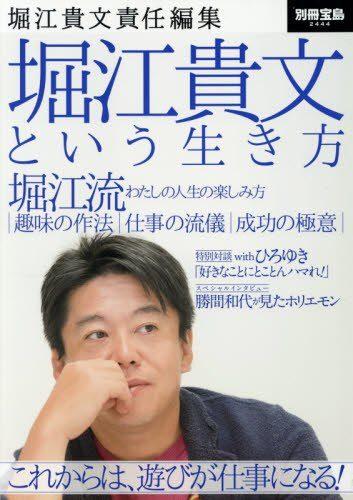仕事は遊びでありエンターテインメント『堀江貴文という生き方』