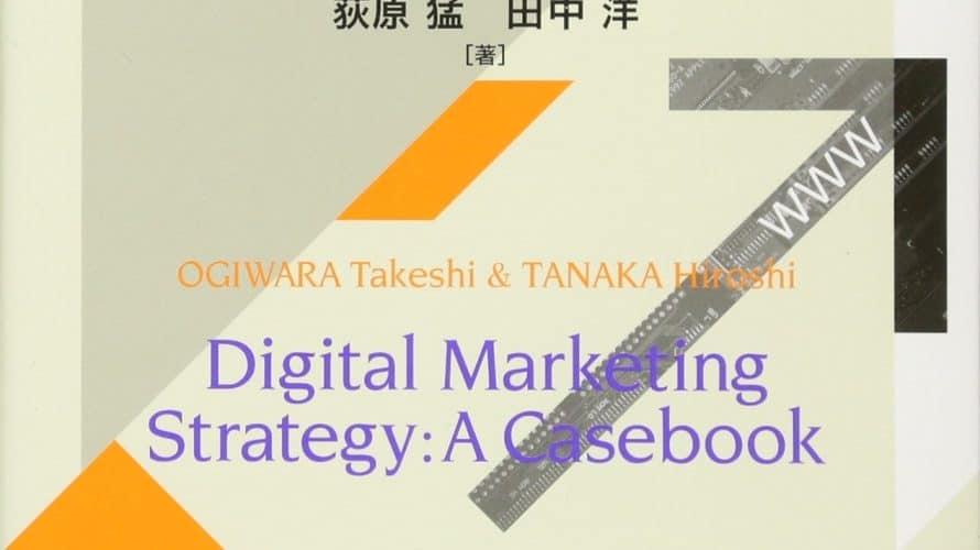 ネットビジネスケースブックで学ぶ面白いビジネスモデル