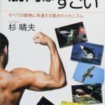 ブルーバックスの『筋肉はすごい』で学ぶ動物たちの動き