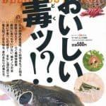 毒をもつ食べ物についてのオススメ雑学本