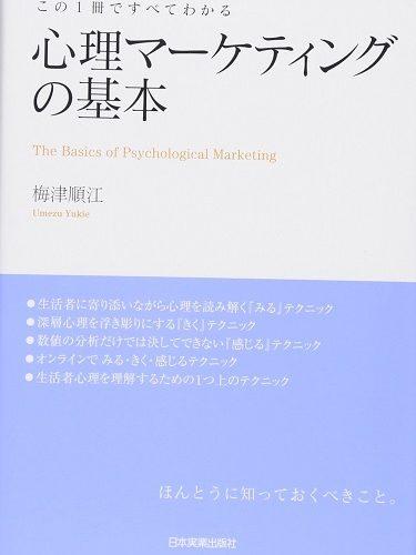 インタビューで本音を引き出す心理学テクニックの本