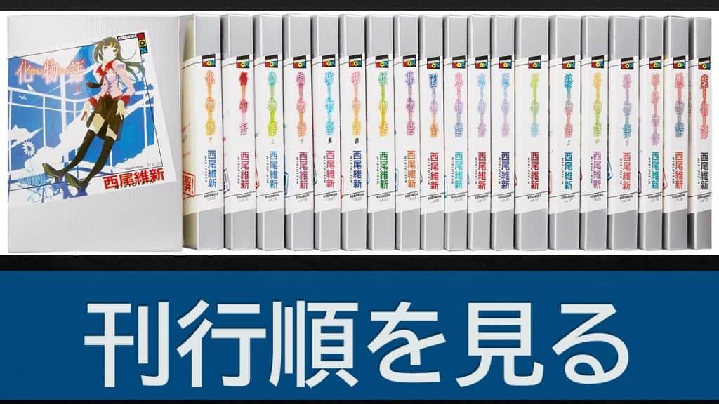 monogatari-series-jyunban-link