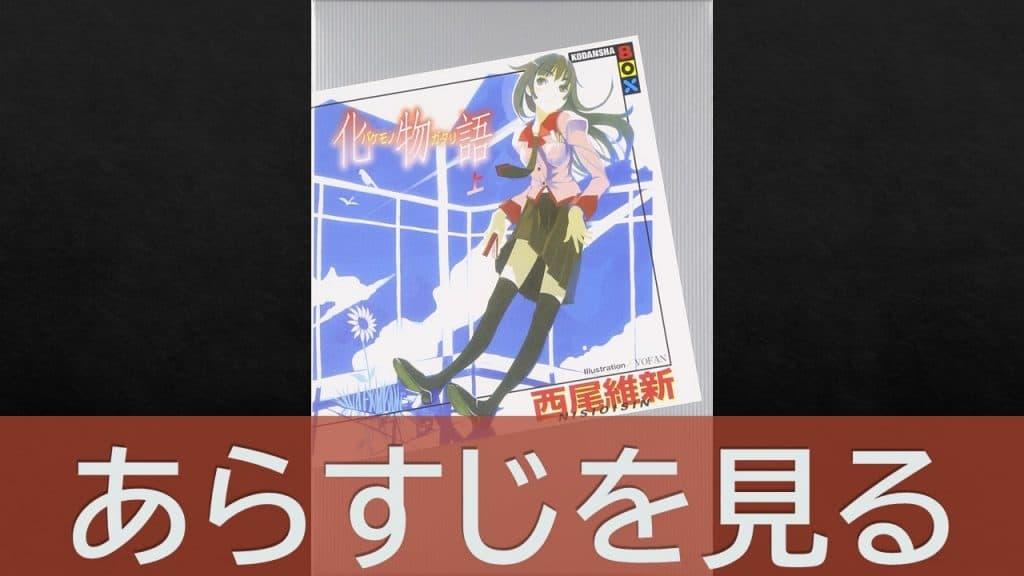 monogatari-series-arasuji-link
