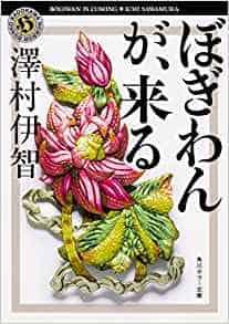 澤村伊智『比嘉姉妹シリーズ』の読む順番!来る原作まとめ
